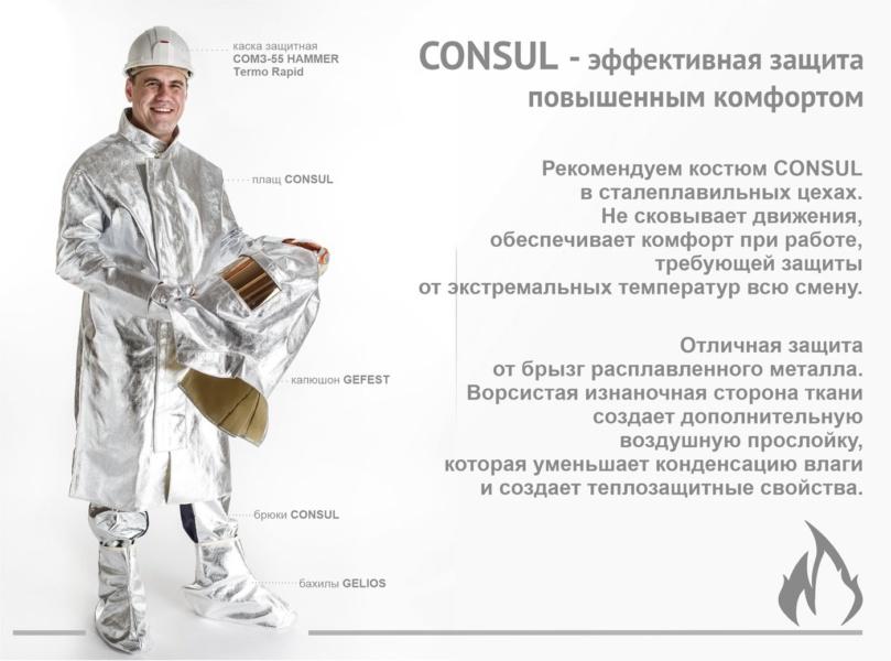 Одежда металлурга от Швейной фабрики РОСОМЗ