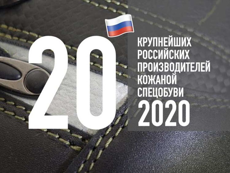 Топ 20 производителей спецобуви 2020