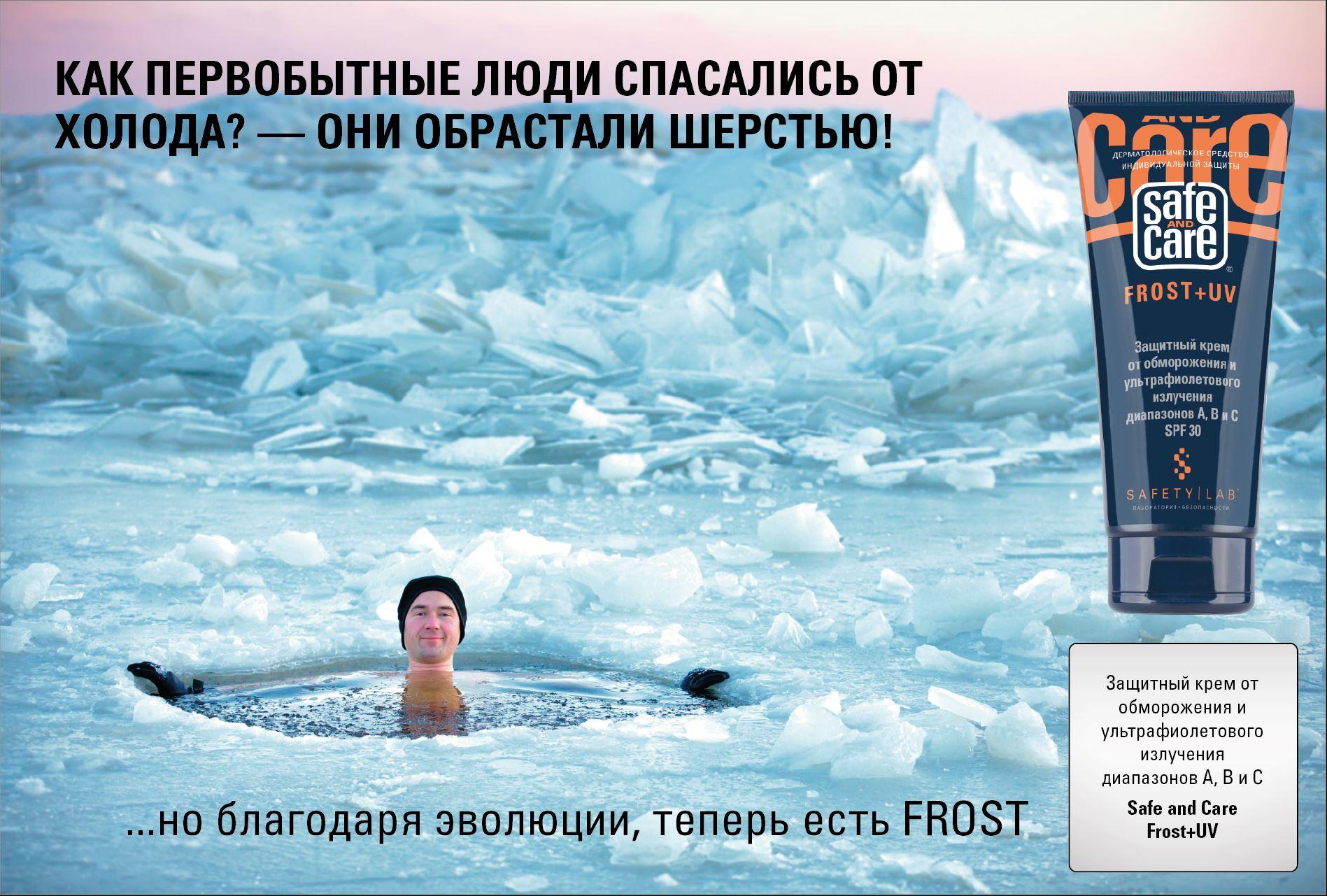 Эффективная защита от обморожения и ультрафиолетового излучения!