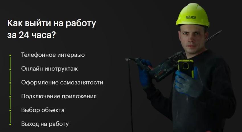 Мобильное приложение для строителей