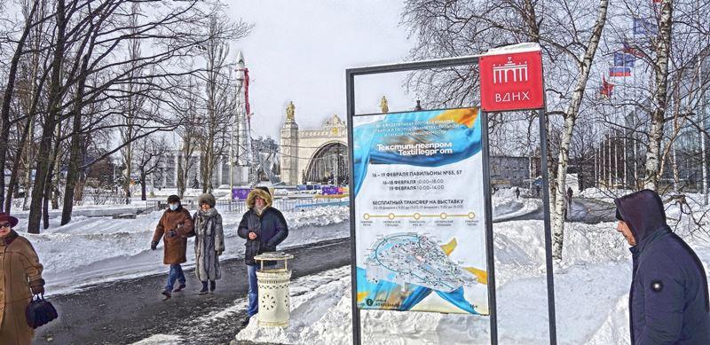 Рынок после пандемии: «Текстильлегпром» на ВДНХ