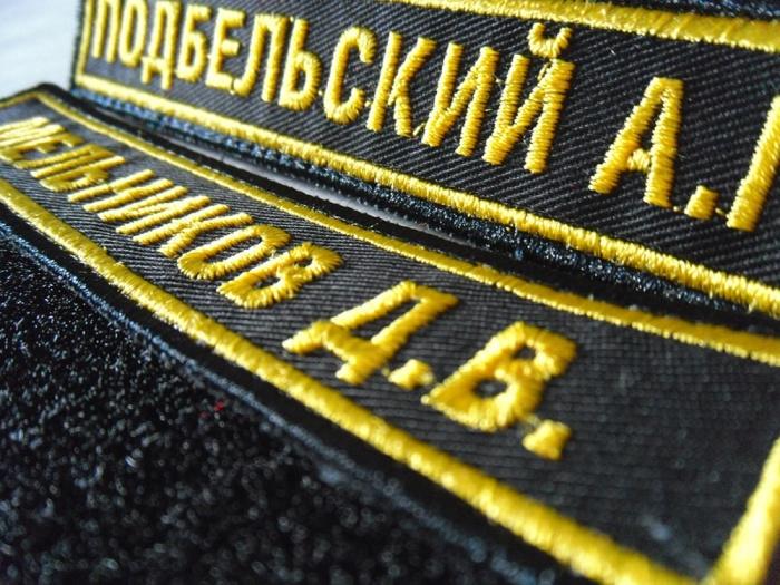 появление «именной спецодежды» для чиновников