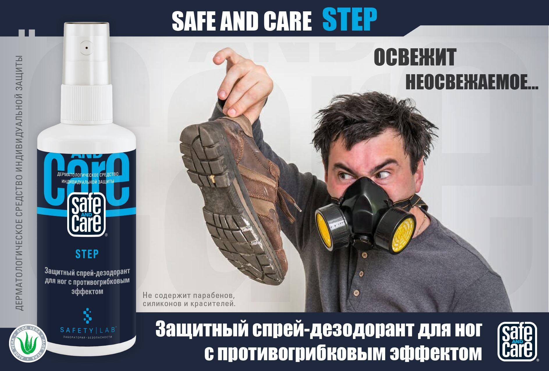 Защитный спрей-дезодорант для ног c противогрибковым эффектом «Safe and Care® STEP»