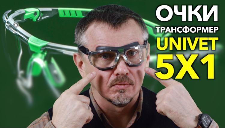 Очки-трансформер Univet 5X1