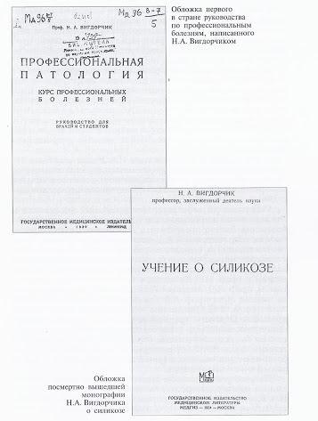Первый съезд РСДРП и охрана труда в России: что их связывает?