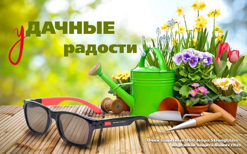 Очки РОСОМЗ для ярких дней
