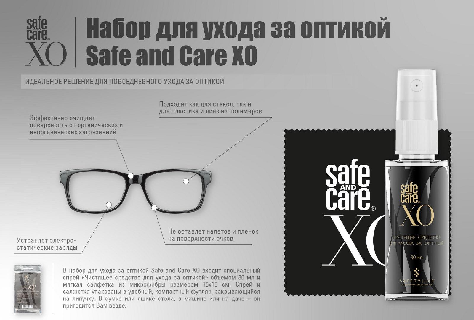 Набор для ухода за оптикой Safe and Care XO