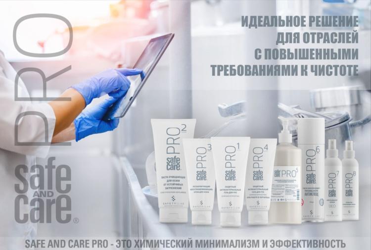 Safe and Care PRO - идеальное решение для пищевой, фармацевтической и медицинской отраслей
