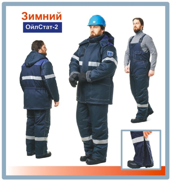 Комплексная защита работников нефтегазовой отрасли