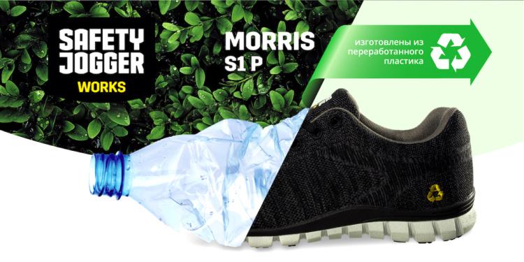 полуботинки Morris от Safety Jogger